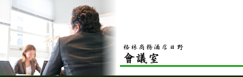 格林商務酒店日野:會議室