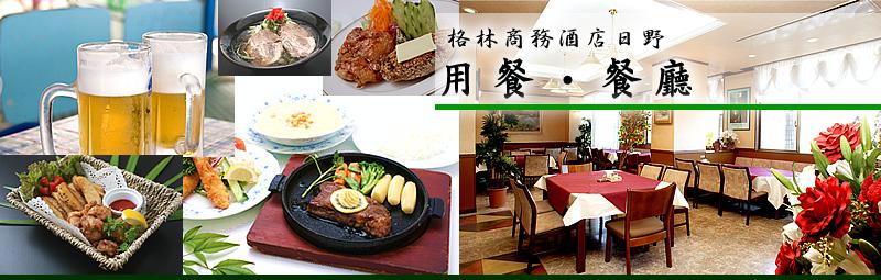 格林商務酒店日野:餐廳