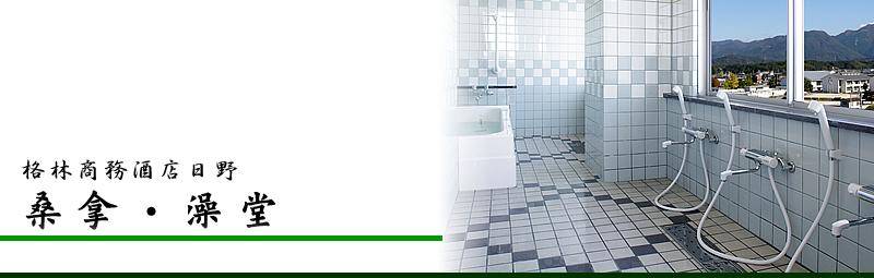 格林商務酒店日野:桑拿・澡堂