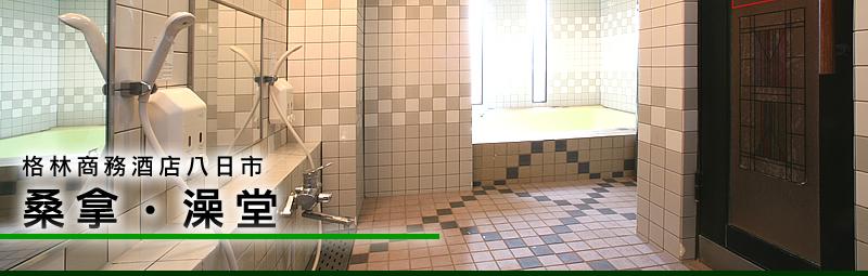 格林商務酒店八日市:桑拿・澡堂