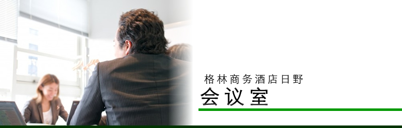 格林商务酒店日野:会议室