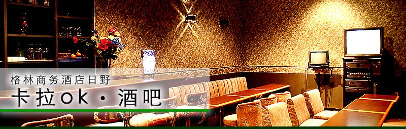 格林商务酒店日野:卡拉ok・酒吧