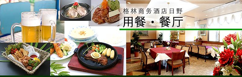 格林商务酒店日野:餐厅