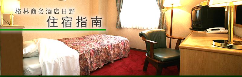 格林商务酒店日野:住宿指南