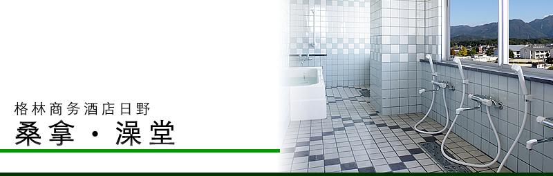 格林商务酒店日野:桑拿・澡堂
