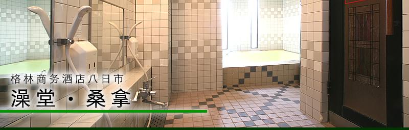 格林商务酒店八日市:澡堂・桑拿