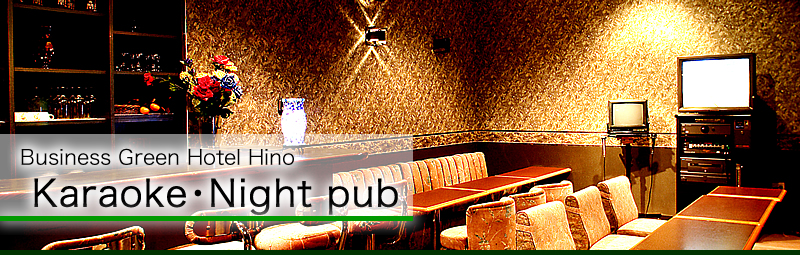 Business Green Hotel Hino:Karaoke・Night pub