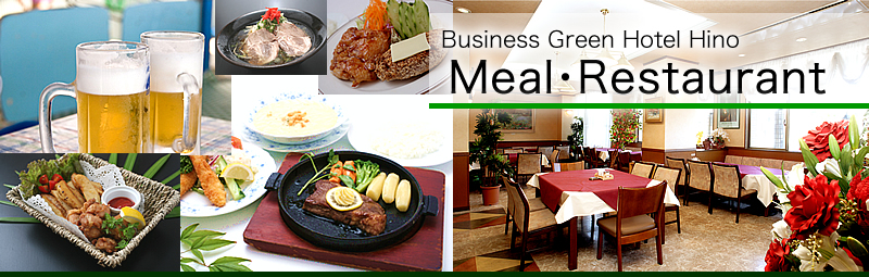 Business Green Hotel Hino:Meal・Restaurant
