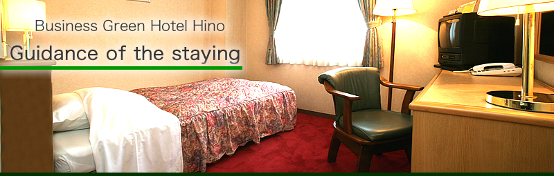 Business Green Hotel Hino:Guidance of the staying