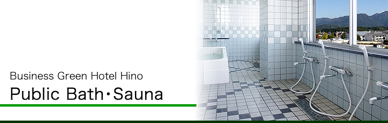 Business Green Hotel Hino:Public Bath、Sauna