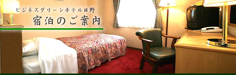 ビジネスグリーンホテル日野:宿泊のご案内