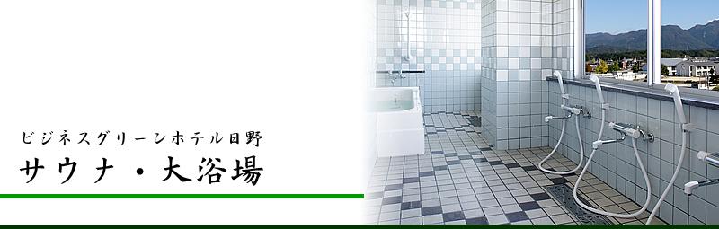 ビジネスグリーンホテル日野:大浴場・サウナ