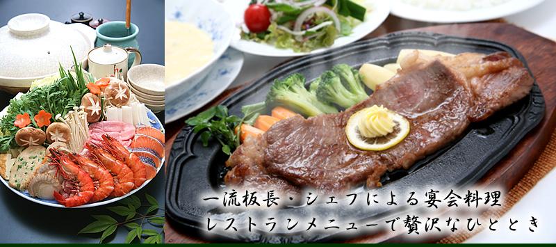 一流板長・シェフによる宴会料理、レストランメニューで贅沢なひととき