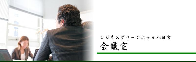 ビジネスグリーンホテル八日市:会議
