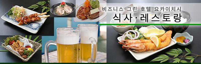 비즈니스 그린 호텔 요카이치시:식사・레스토랑