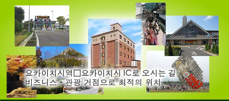 요카이치시역・요카이치시 IC로 오시는 길 비즈니스・관광 거점으로 최적의 위치